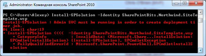Admin SVC error